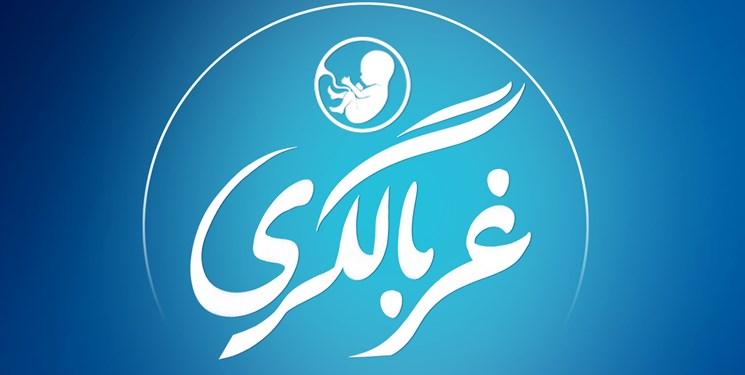 جزئیات اجرای «غربالگری جنین» در وزارت بهداشت اعلام شد