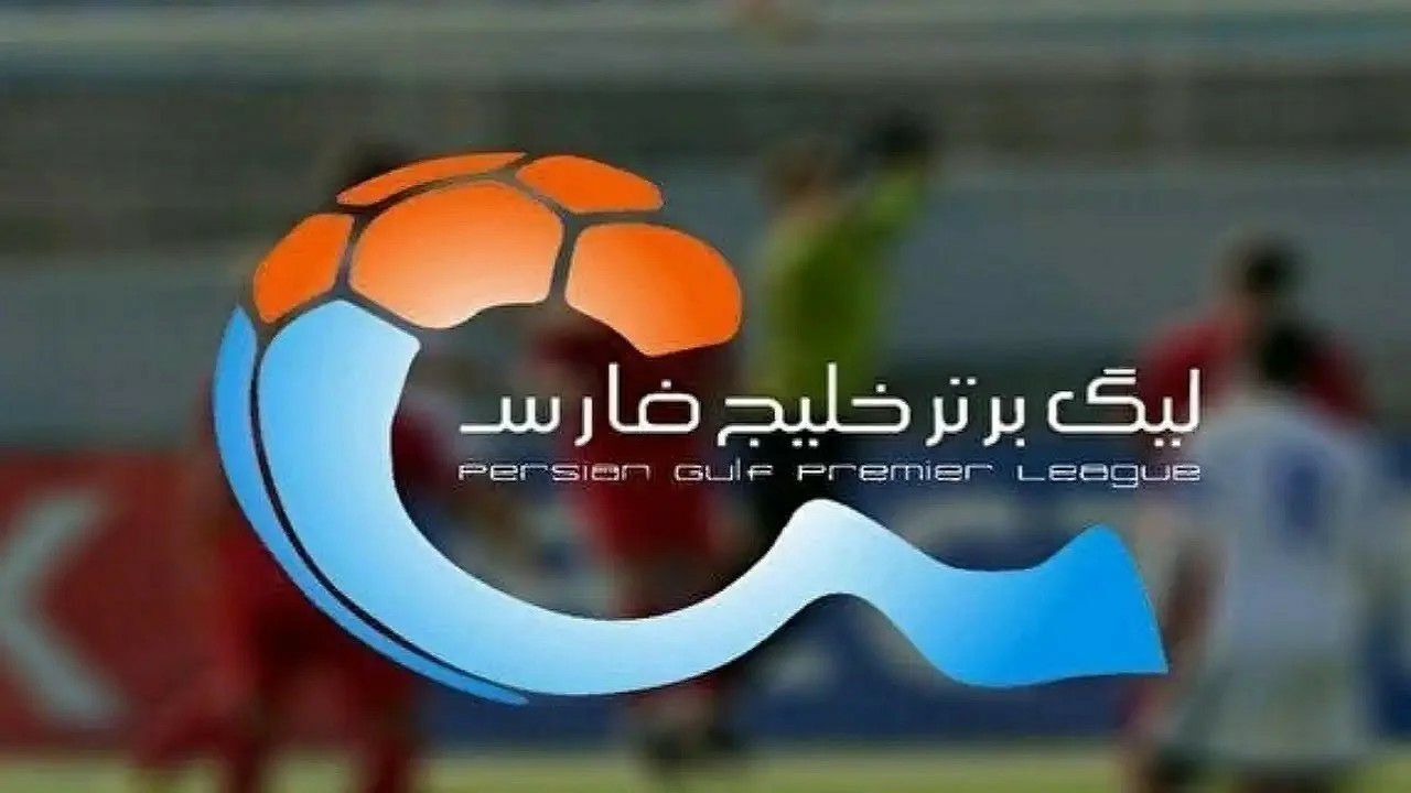 رقابت ۳ تیم برای قهرمانی نیم فصل/ سپاهان - استقلال؛ پیش به سوی بازی بزرگ هفته