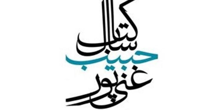 معرفی نامزدهای بخش «رمان بزرگسال» جشنواره ادبی شهیدغنی پور