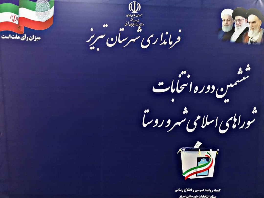 ثبتنام ۶۴ نفر برای شورای شهر تبریز در مجموع چهار روز / ثبتنام ۲۹ نفر برای شورای شهر تبریز در روز چهارم ثبتنام