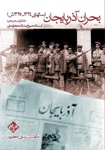 بازخوانی «کتاب بحران آذربایجان»| قسمت اول