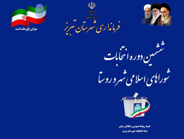 آخرین روند بررسی صلاحیت صلاحیت نامزدهای ثبت نام کننده در انتخابات شوراهای شهر آذربایجانشرقی