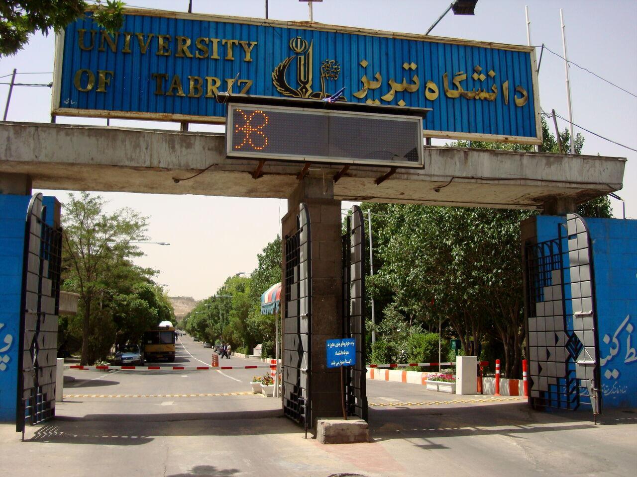 دانشگاه تبریز در جمع برترین دانشگاههای کشور