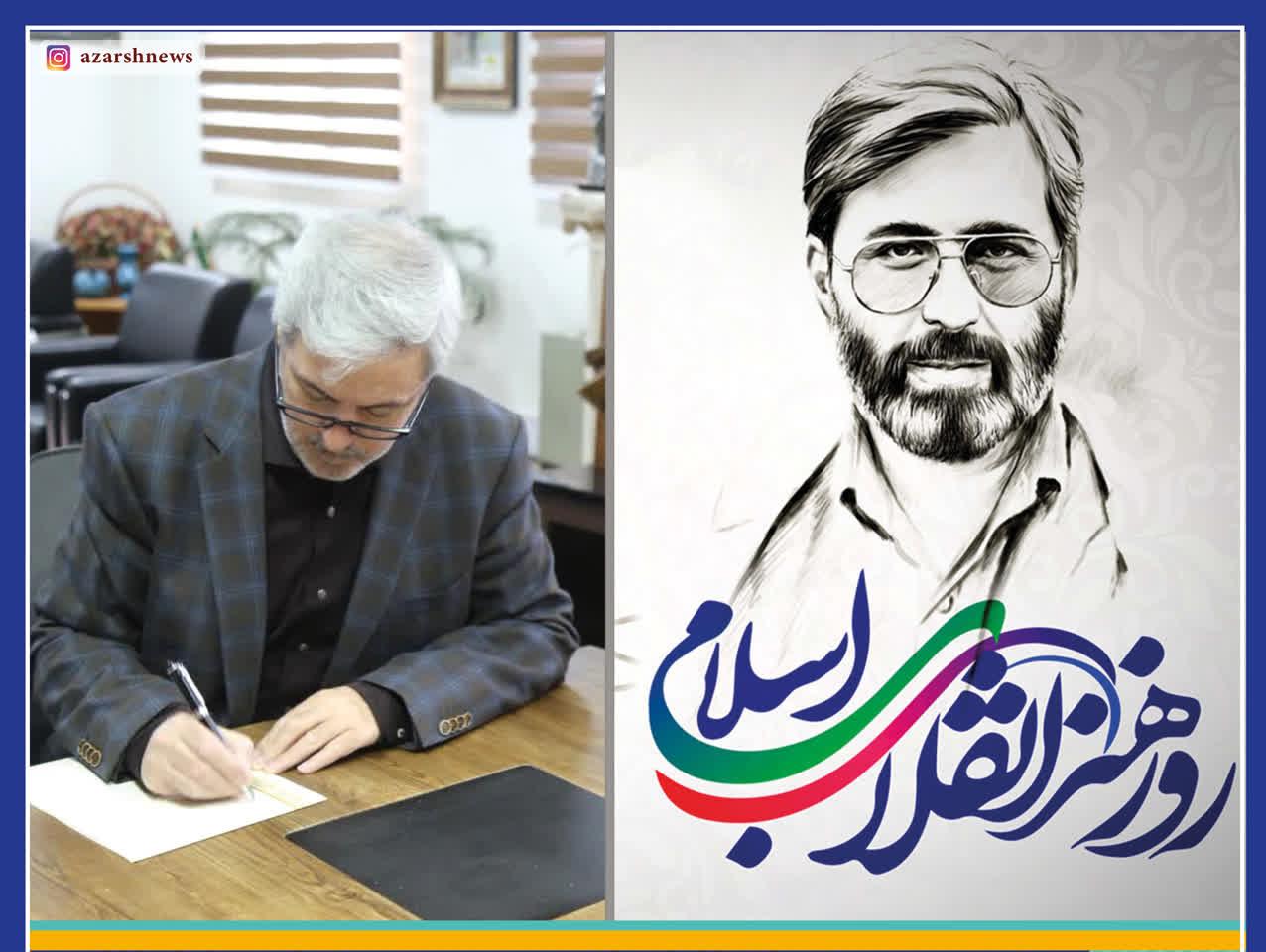 پیام مدیرکل فرهنگ و ارشاد اسلامی آذربایجانشرقی به مناسبت روز هنر انقلاب اسلامی