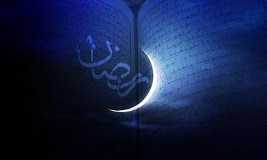 ستاد استهلال: چهارشنبه اول ماه مبارک رمضان است