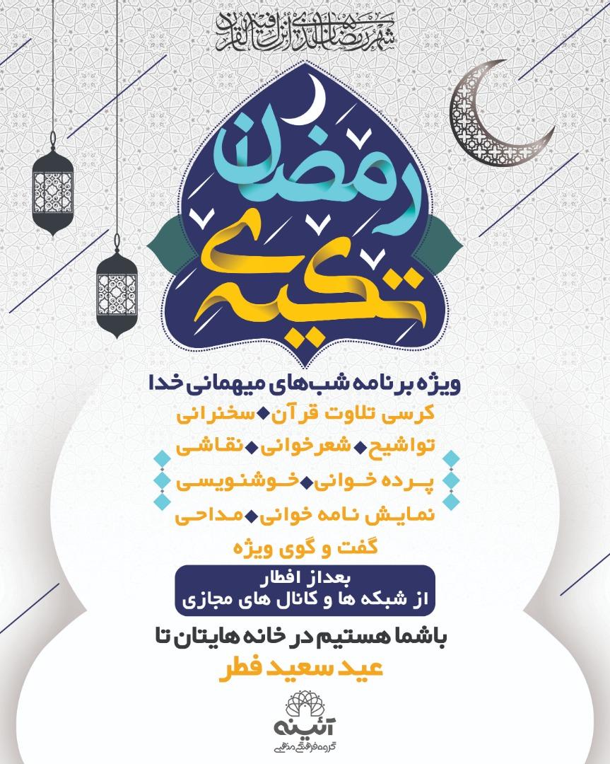 تکیه رمضان، برای دومین سال پیاپی همراه شبهای ماه بندگی خواهد شد.