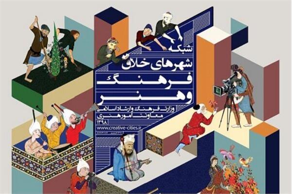 موفقیت هفت شهر از آذربایجانشرقی در آیین معرفی شهر خلاق فرهنگ و هنر