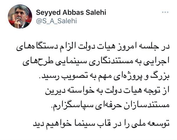 خبر خوب وزیر فرهنگ و ارشاد اسلامی برای مستندنگاران