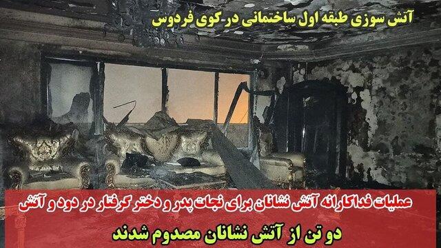 عملیات فداکارانه آتش نشانان در تبریز