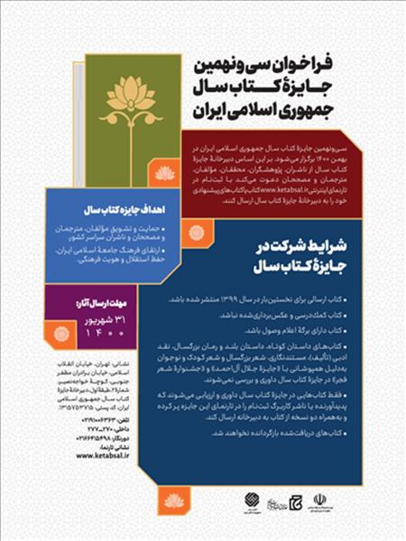 سیونهمین جایزه کتاب سال جمهوری اسلامی ایران فراخوان داد