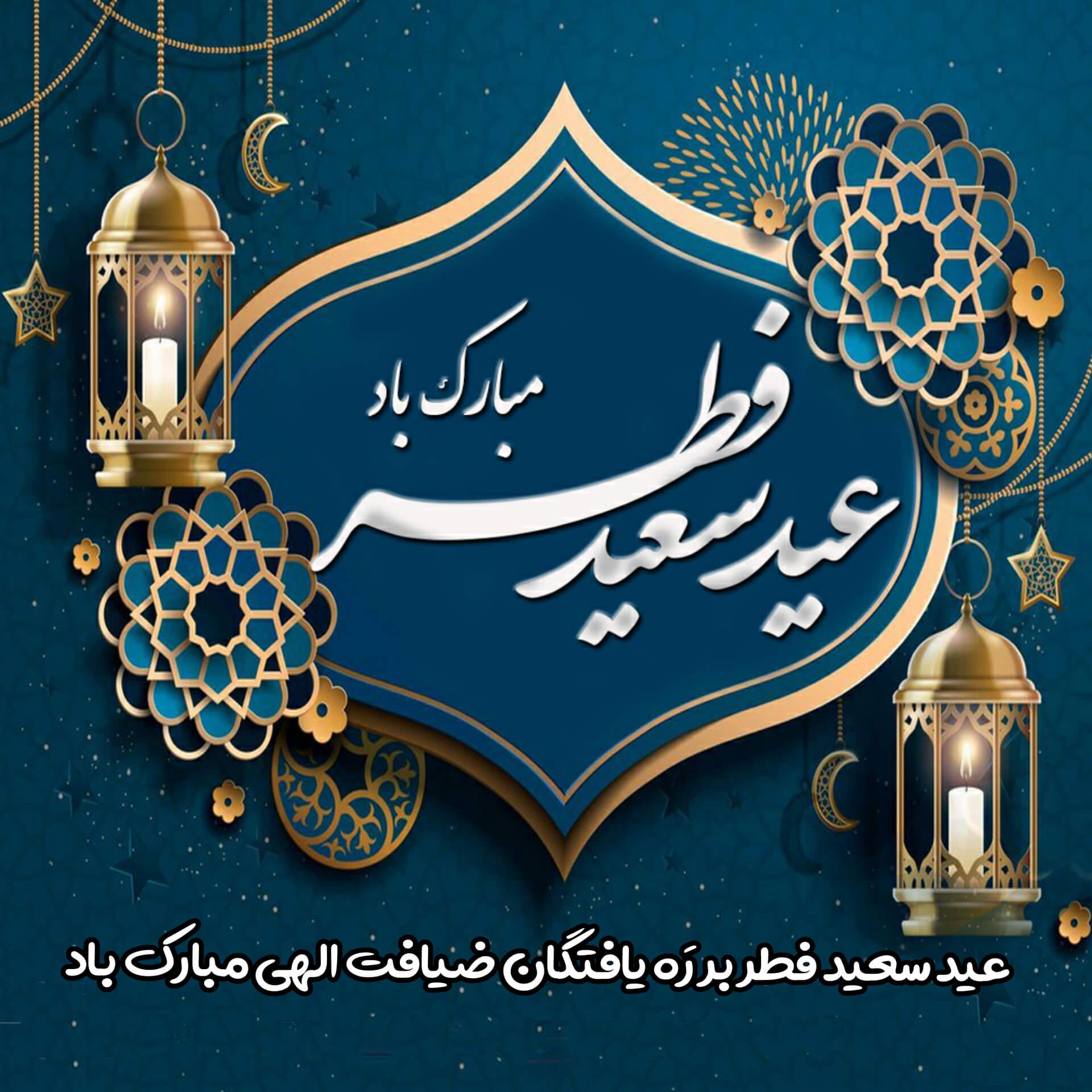 رفتار ملائک با مؤمنان در روز عید فطر