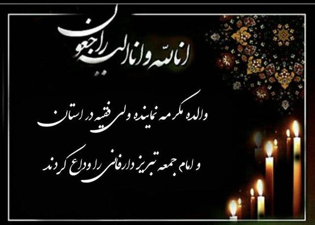 امام جمعه تبریز عزادار شد