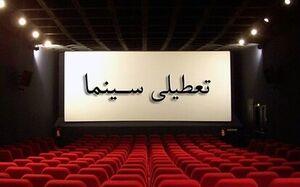 سینما به خنسی خورد