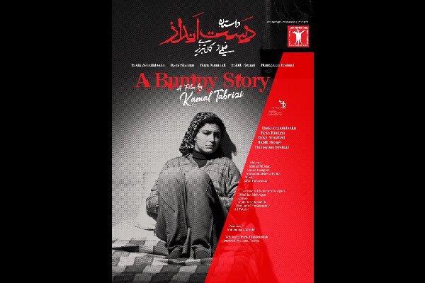 فیلم کمال تبریزی به جشنواره شانگهای میرود