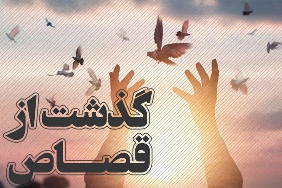 بازگشت به زندگی دوباره محکوم به قصاص با گذشت اولیای دم در تبریز