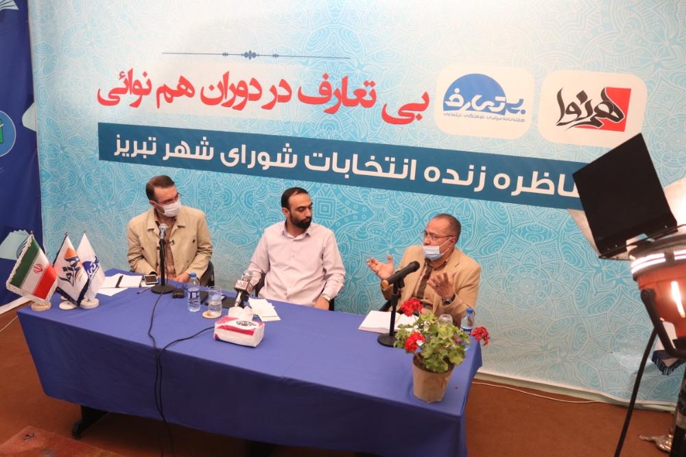 چهارمین روز مناظره انتخاباتی شورای شهر تبریز