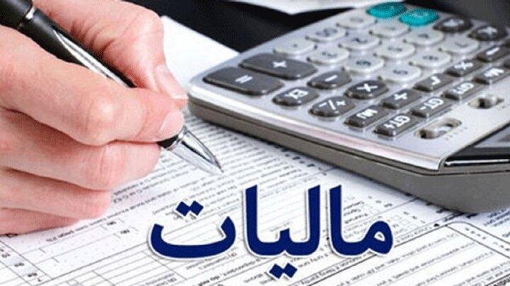 آخرین مهلت تسلیم اظهارنامه مالیاتی