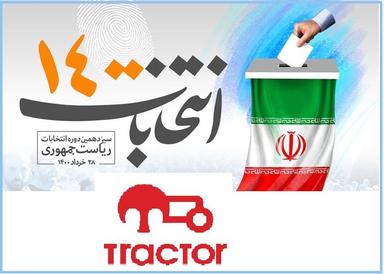 باشگاه تراکتور از مردم برای حضور در انتخابات دعوت کرد