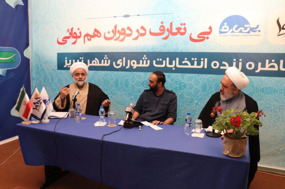 هفتمین روزمناظره انتخاباتی شورای شهر