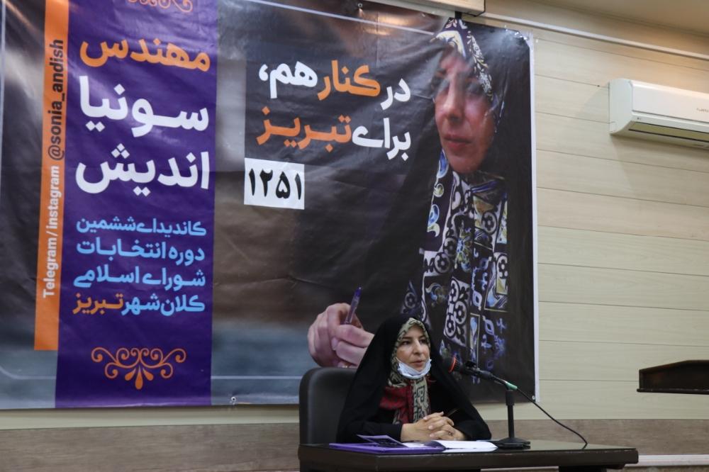 نشست خبری خانم سونیا اندیش کاندیدای دوره ششم شورای شهر تبریز