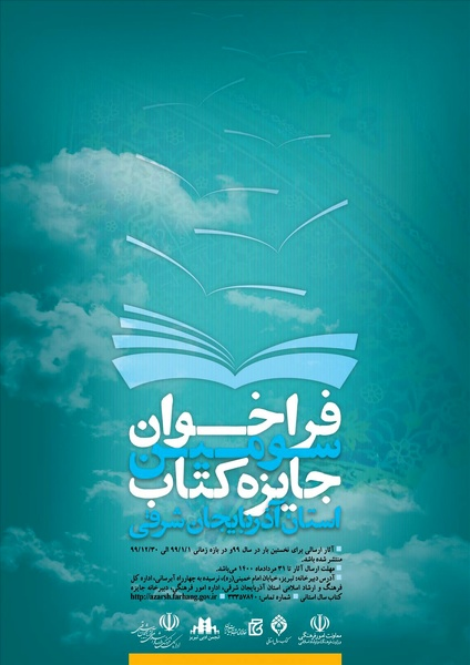 جایزه کتاب سال استان آذربایجان شرقی فراخوان داد