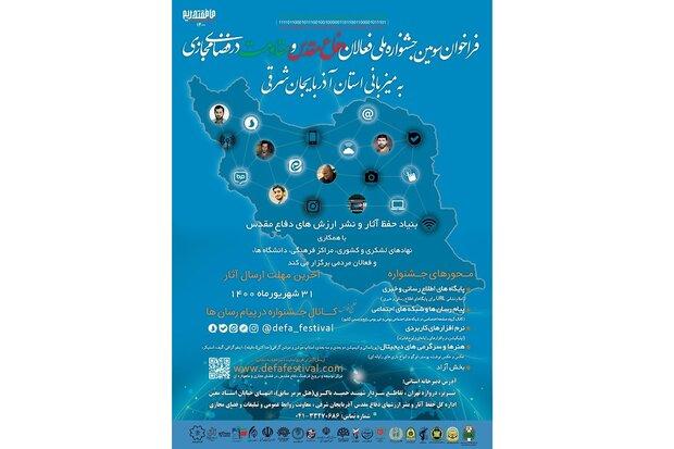 جشنواره ملی فعالان دفاع مقدس و مقاومت در فضای مجازی برگزار میشود