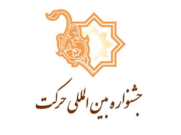 برگزاری جشنواره درون دانشگاهی «حرکت» در دانشگاه تبریز