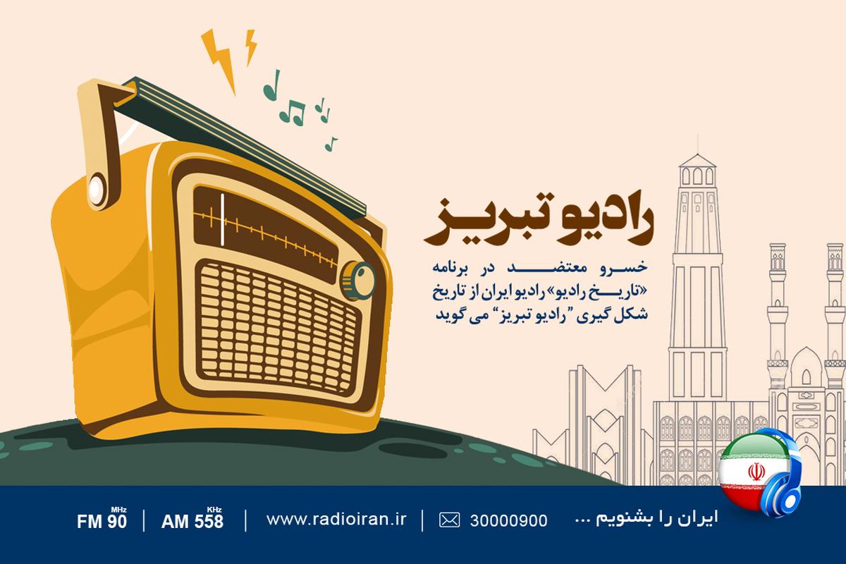 خسرو معتضد در «تاریخ رادیو» از تاریخ شکل گیری رادیو تبریز می گوید