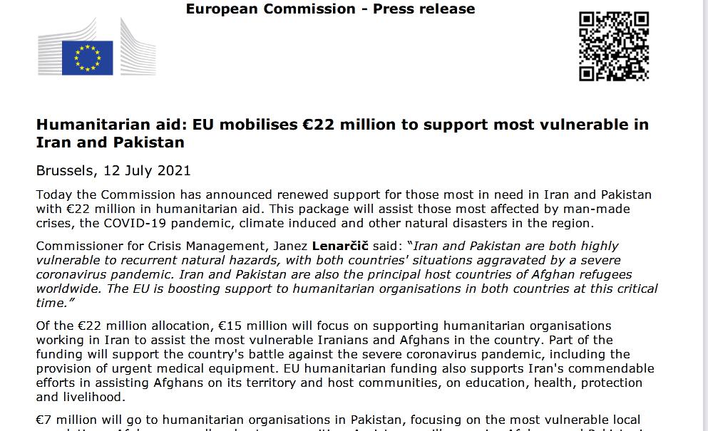 کمک بشردوستانه 15 میلیون یورویی اتحادیه اروپا به ایران