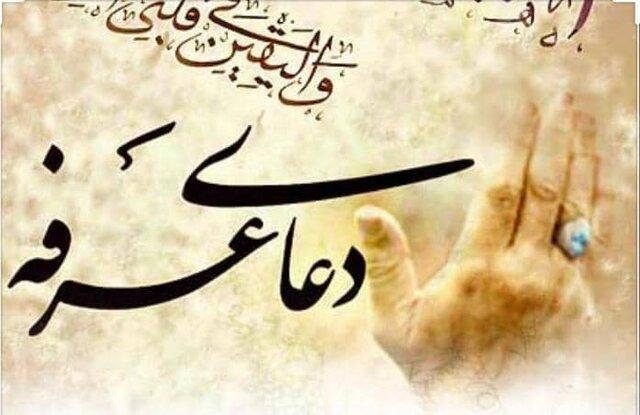 عرفه، روز زمزمه های عاشقانه امام حسین(ع)
