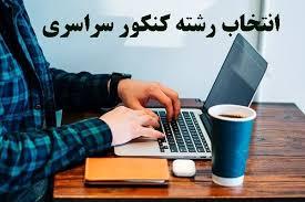 دفترچه راهنمای انتخاب رشته کنکور ۱۴۰۰ منتشر شد