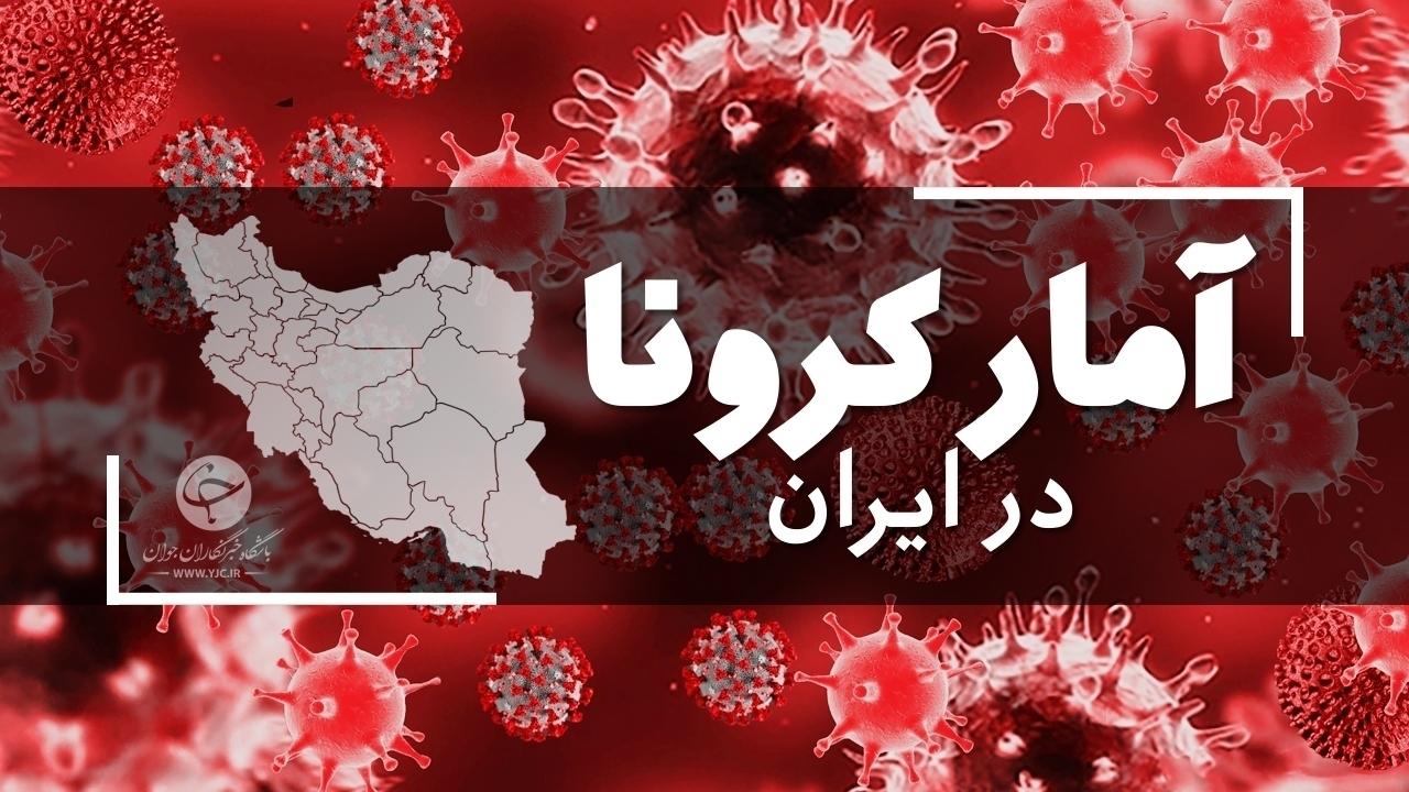 آخرین آمار کرونا در ایران؛ ۴۰۹ خانواده دیگر داغدار شدند