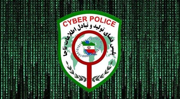 پلیس فتا به تخلفات اپلیکیشن روبیکا ورود کرد
