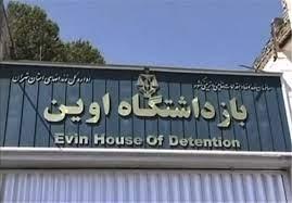 عذرخواهی رئیس سازمان زندانها در خصوص تصاویر منتشر شده از اوین