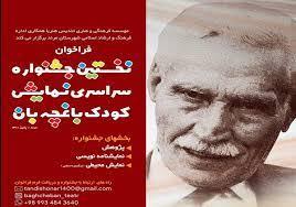 نخستین جشنواره سراسری نمایش کودک در مرند برگزار میشود
