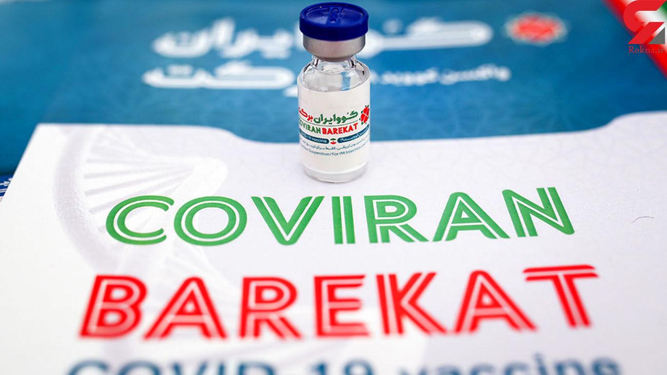 آمار تفکیکی واکسیناسیون کرونا تا 11 شهریور ماه اعلام شد / تزریق بیش از 2.8 میلیون دُز واکسن برکت