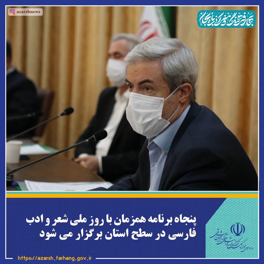 پنجاه برنامه همزمان با روز ملی شعر و ادب فارسی در سطح استان برگزار می شود