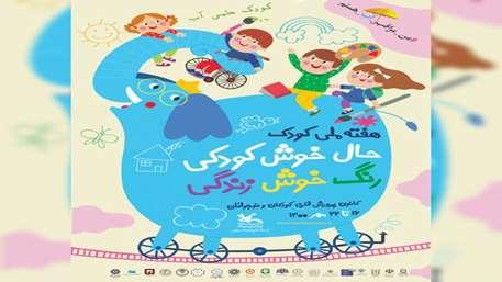 """آیینهای هفته ملی کودک با شعار :""""حال خوش کودکی رنگ خوش زندگی"""""""