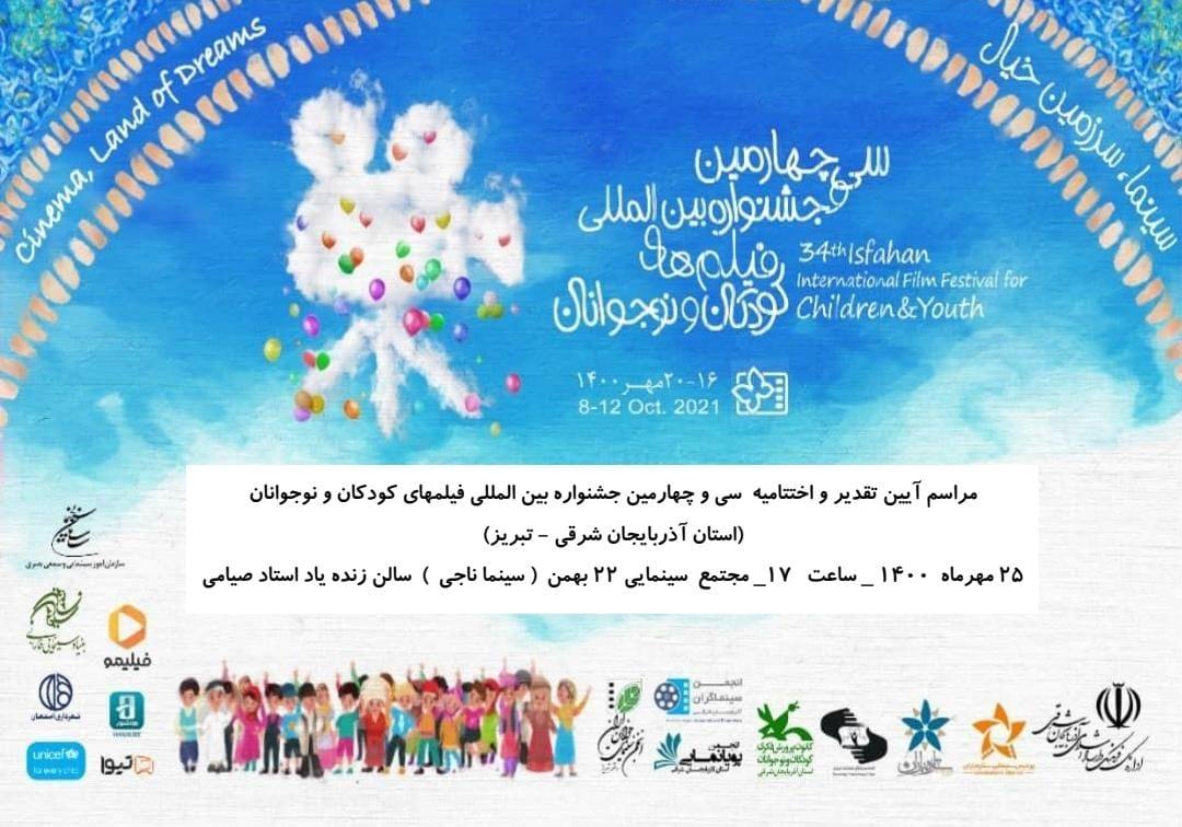 سی و چهارمین جشنواره بین المللی فیلمهای کودکان و نوجوانان خاتمه مییابد
