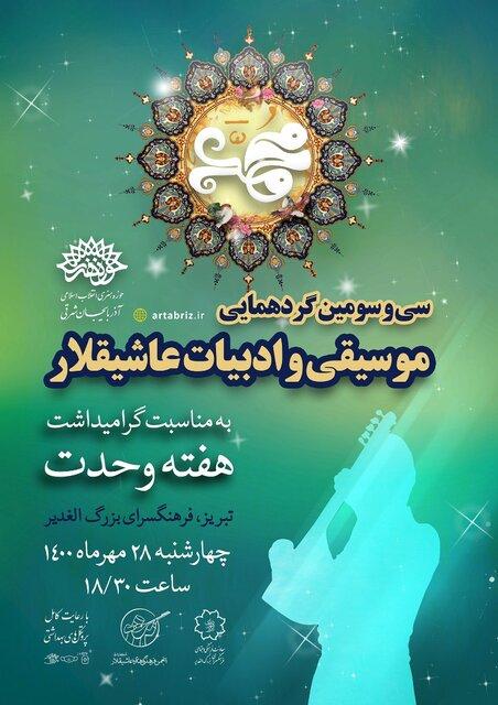 عاشیقلار بعد از دو سال بر روی صحنه میروند/ برگزاری سی و سومین گردهمایی عاشیقلار در تبریز