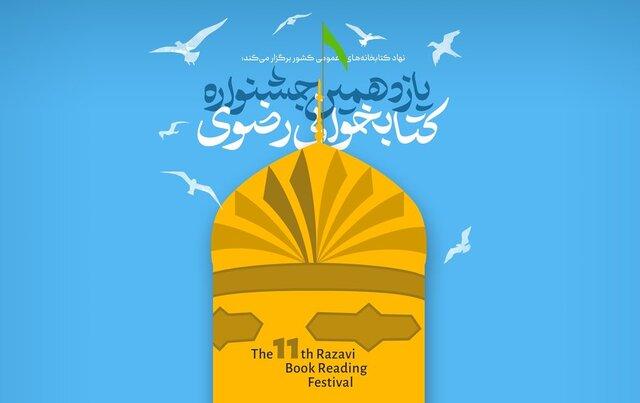 ثبت نام ۳۲ هزار نفر در جشنواره کتابخوانی رضوی از آذربایجان شرقی