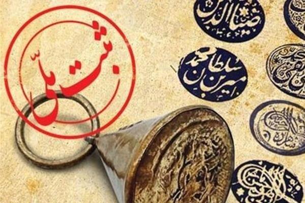 ۵ پرونده میراث معنوی آذربایجان غربی ثبت ملی می شود
