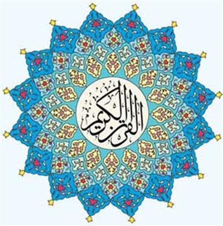 دهمین و یازدهمین کارگاه دو سالانه تذهیب های قرآنی برگزار می شود