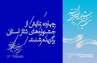 «پرسه های موازی» به جشنواره تئاتر فجر راه یافت