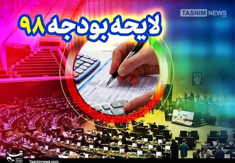 ۲دی؛ تقدیم لایحه بودجه ۹۸ به مجلس