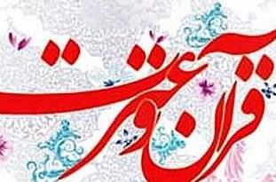 تندیس مسابقات کشوری قرآن، عترت و نماز در زنجان رونمایی شد