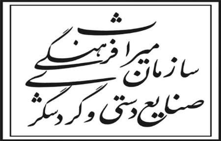 مصوبه تبدیل سازمان میراث فرهنگی به وزارتخانه از سوی شورای نگهبان رد شد