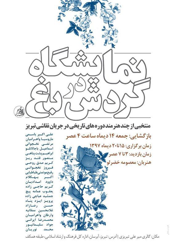 """نمایشگاه """"گردش در باغ"""" در نگارخانه میرعلی تبریزی"""