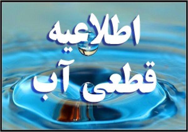 آب مناطقی از تبریز امروز قطع میشود