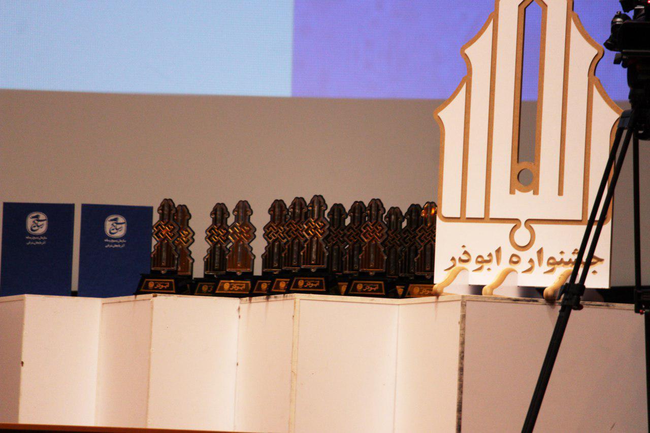 گزارش تصویری از اختتامیه جشنواره ابوذر
